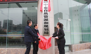 阆中市自然资源和规划局揭牌成立
