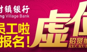 公告!阆中融兴村镇银行招聘正式员工啦,专科即可报名!