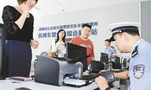 """省内首家""""警保"""" 联动车管服务站在阆中投入使用"""
