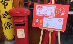 """阆中有个春节邮局,向世界邮寄""""美丽阆中"""""""